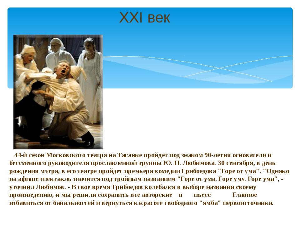 44-й сезон Московского театра на Таганке пройдет под знаком 90-летия основат...
