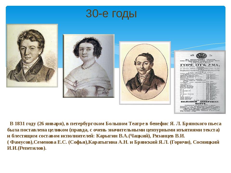 В 1831 году (26 января), в петербургском Большом Театре в бенефис Я. Л. Брян...