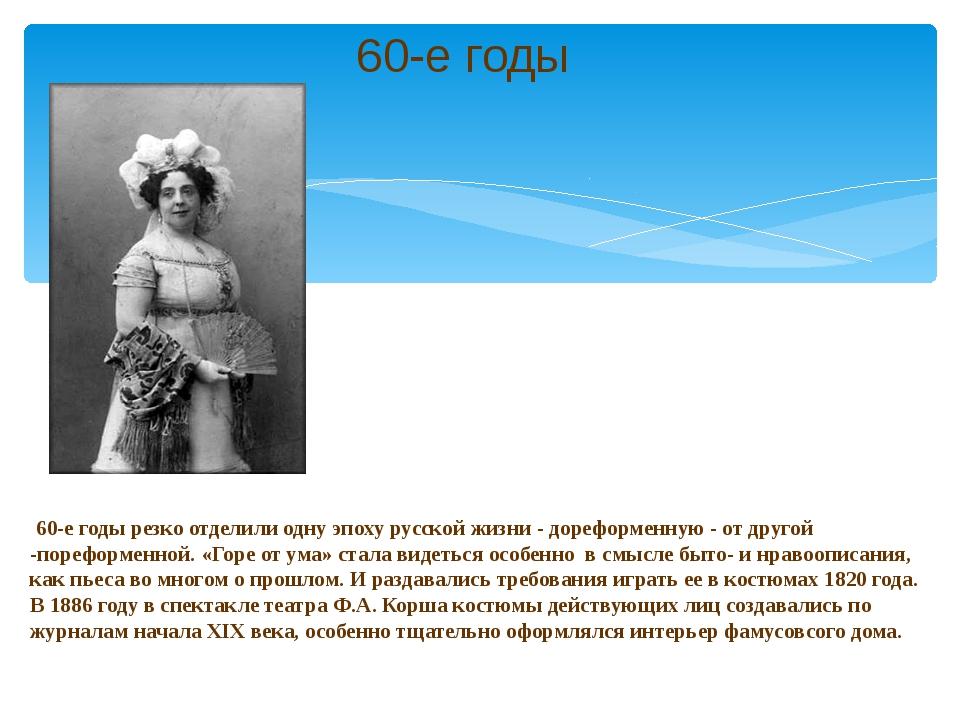 60-е годы резко отделили одну эпоху русской жизни - дореформенную - от друго...