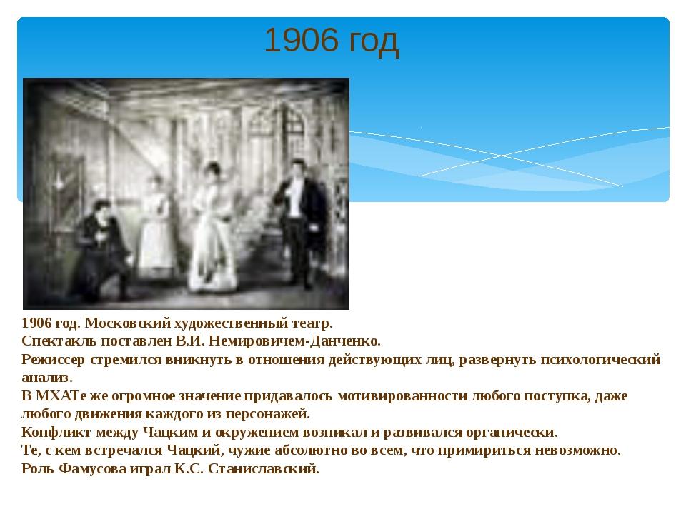 1906 год. Московский художественный театр. Спектакль поставлен В.И. Немирович...