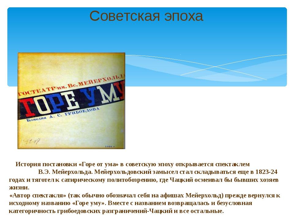 История постановки «Горе от ума» в советскую эпоху открывается спектаклем В....