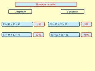 1 вариант 2 вариант Математический диктант 23 · 45 – 23 · 35 32 · 35 – 32 · 2