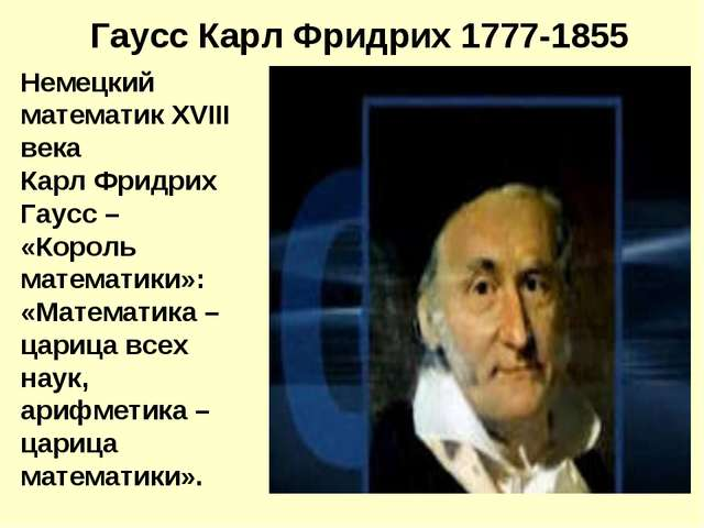 Немецкий математик XVIII века Карл Фридрих Гаусс – «Король математики»: «Мате...