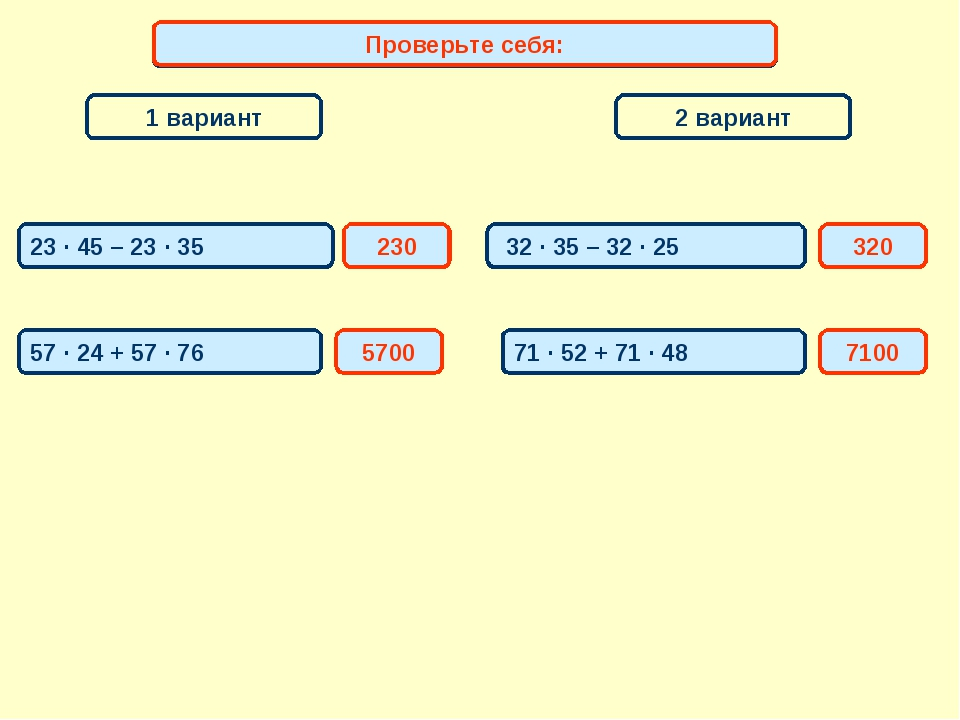 1 вариант 2 вариант Математический диктант 23 · 45 – 23 · 35 32 · 35 – 32 · 2...