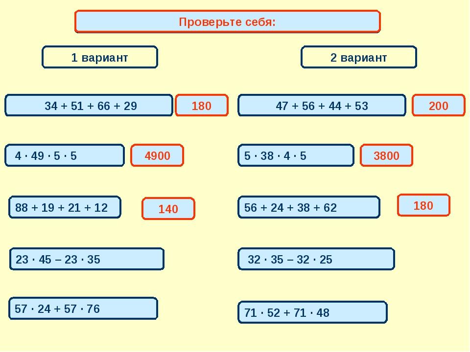 1 вариант 2 вариант Математический диктант 34 + 51 + 66 + 29 180 47 + 56 + 44...
