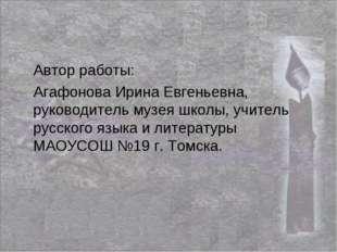 Автор работы: Агафонова Ирина Евгеньевна, руководитель музея школы, учитель р