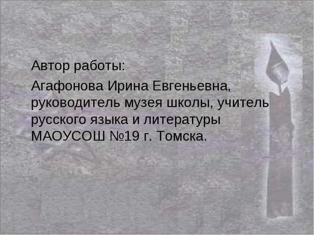 Автор работы: Агафонова Ирина Евгеньевна, руководитель музея школы, учитель р...