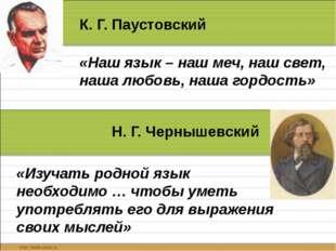 К. Г. Паустовский «Наш язык – наш меч, наш свет, наша любовь, наша гордость»