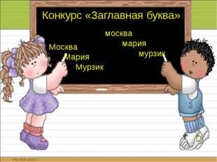 Конкурс «Заглавная буква» Москва Мария Мурзик москва мария мурзик