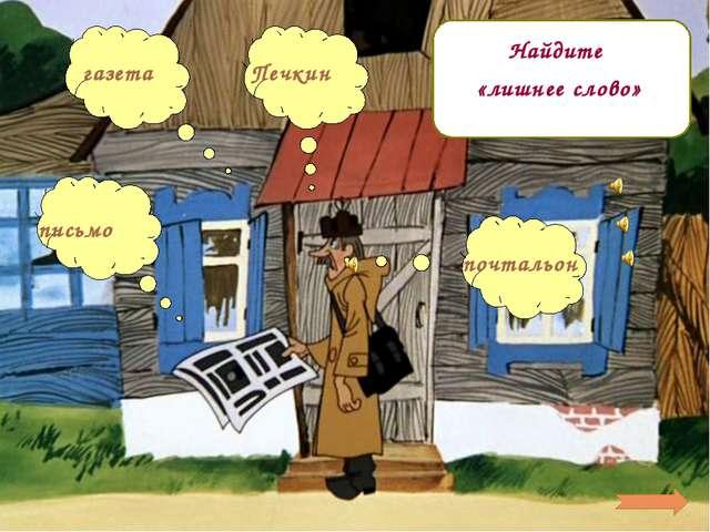 Найдите «лишнее слово» газета письмо Печкин почтальон