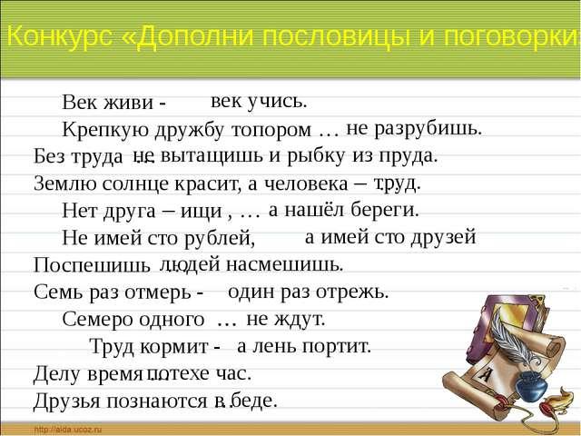 Конкурс «Дополни пословицы и поговорки» Век живи - Крепкую дружбу топором …...