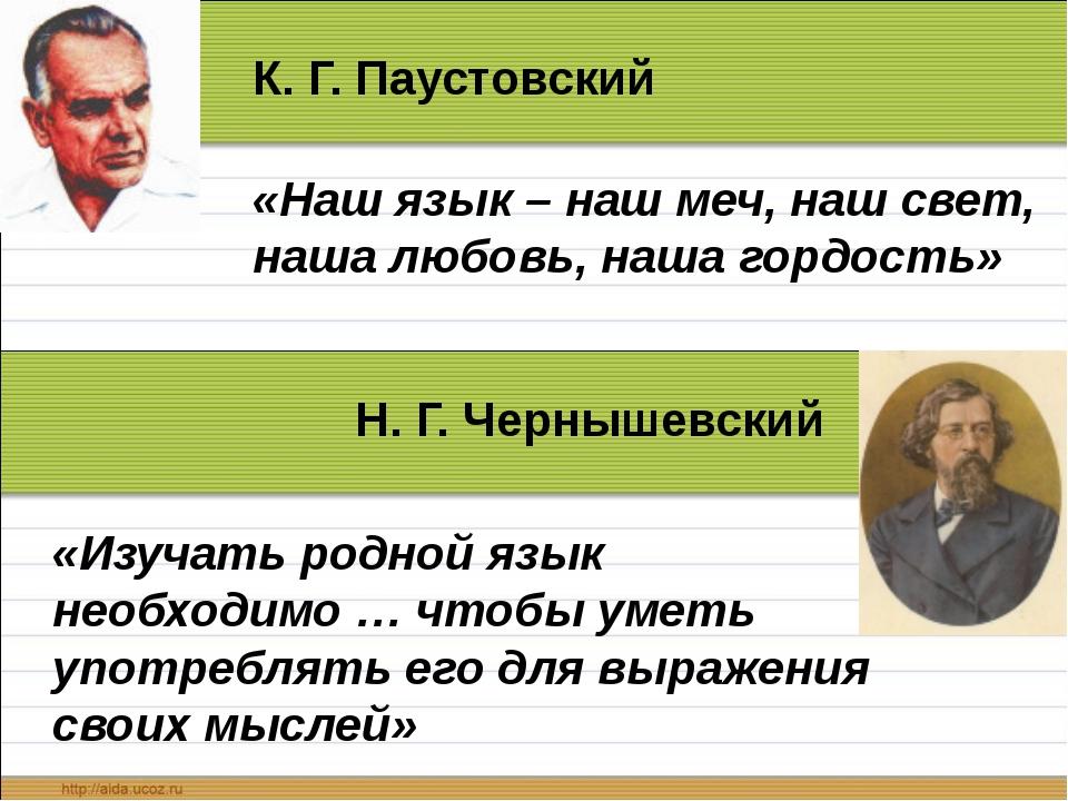 К. Г. Паустовский «Наш язык – наш меч, наш свет, наша любовь, наша гордость»...