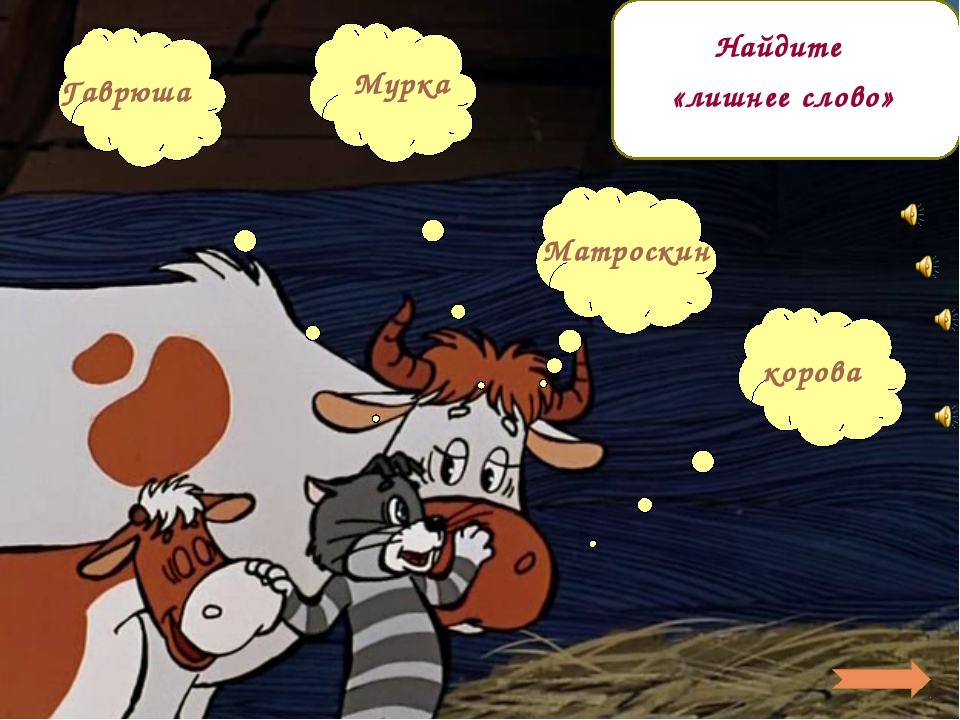 Найдите «лишнее слово» Гаврюша Мурка Матроскин корова
