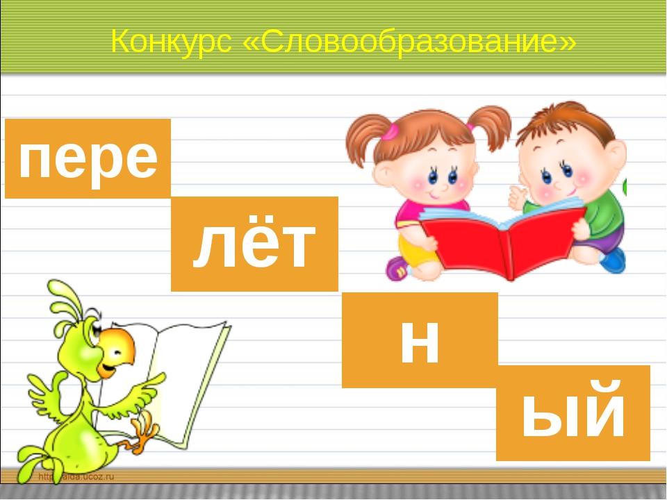 Конкурс «Словообразование» пере лёт ый н