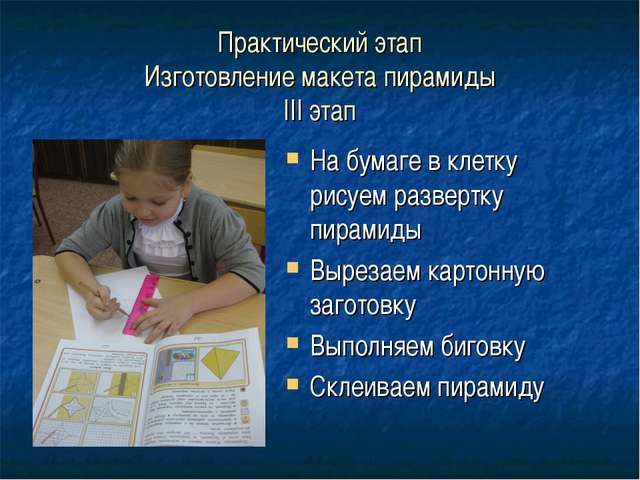 Практический этап Изготовление макета пирамиды III этап На бумаге в клетку ри...