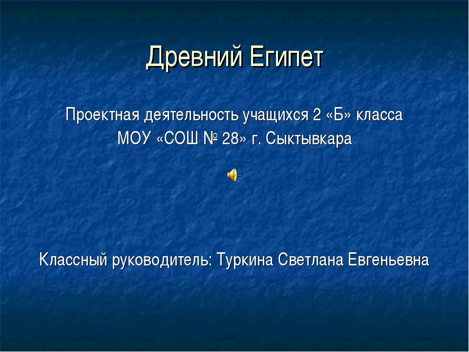 Древний Египет Проектная деятельность учащихся 2 «Б» класса МОУ «СОШ № 28» г....
