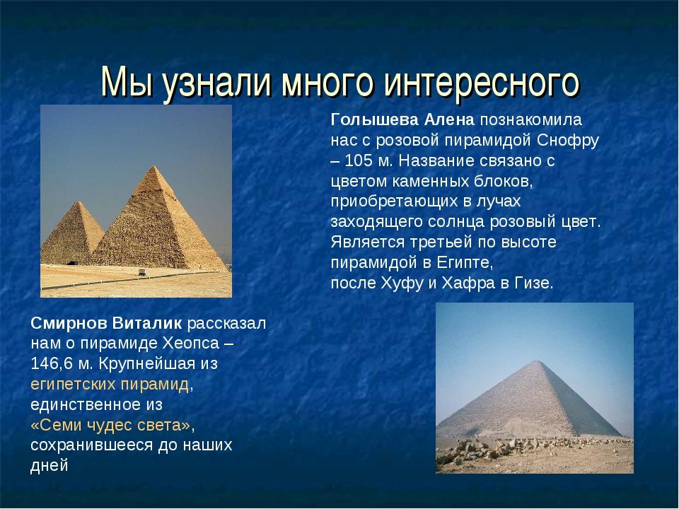 Мы узнали много интересного Смирнов Виталик рассказал нам о пирамиде Хеопса –...
