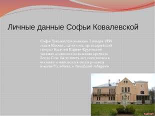 Софья Ковалевская родилась 3 января 1850 года в Москве, где ее отец, артиллер