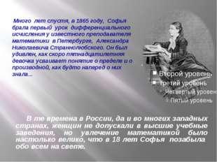 Много лет спустя, в 1865 году, Софья брала первый урок дифференциального исч