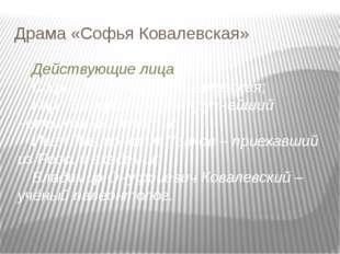 Драма «Софья Ковалевская» Действующие лица: Софья Васильевна Ковалевская; Кар