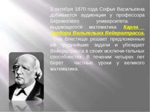 3 октября 1870 года Софья Васильевна добивается аудиенции у профессора Берлин