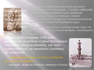 Благодаря стараниями великого русского математика П.Л.Чебышева, 7 ноября 1889