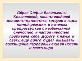 Образ Софьи Васильевны Ковалевской, талантливейшей женщины-математика, котор
