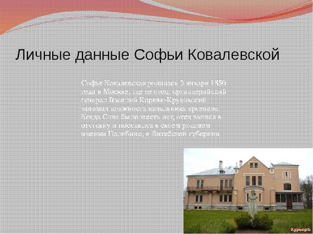 Софья Ковалевская родилась 3 января 1850 года в Москве, где ее отец, артиллер...