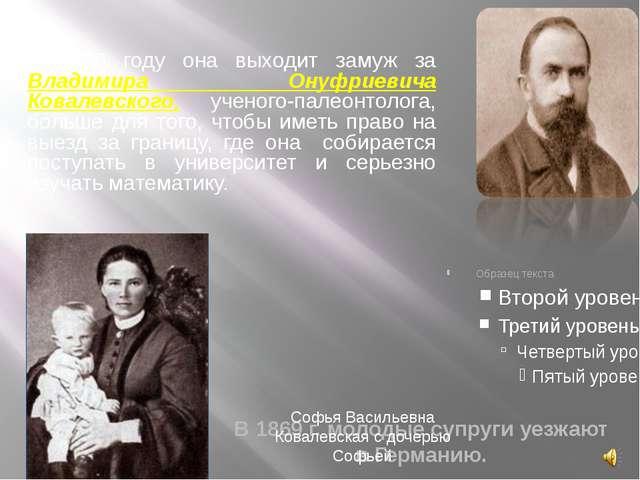 В 1869 г. молодые супруги уезжают в Германию. В 1868 году она выходит замуж...