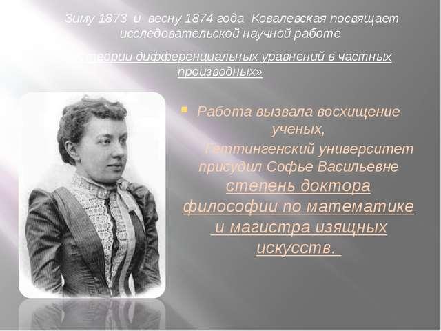 Зиму 1873 и весну 1874 года Ковалевская посвящает исследовательской научной р...