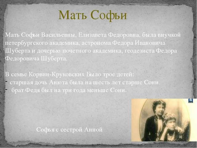 Мать Софьи Мать Софьи Васильевны, Елизавета Федоровна, была внучкой петербург...