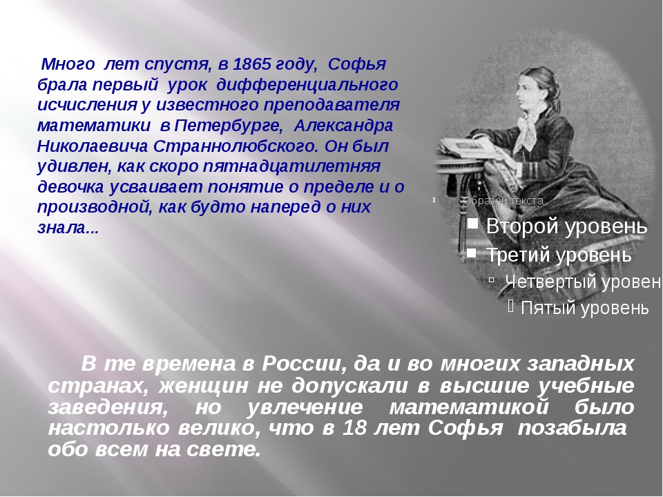 Много лет спустя, в 1865 году, Софья брала первый урок дифференциального исч...