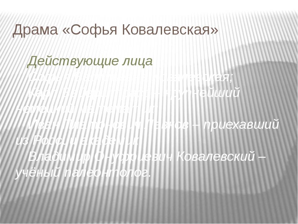 Драма «Софья Ковалевская» Действующие лица: Софья Васильевна Ковалевская; Кар...