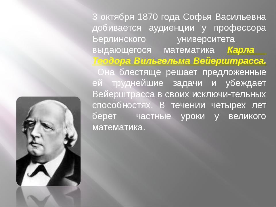 3 октября 1870 года Софья Васильевна добивается аудиенции у профессора Берлин...