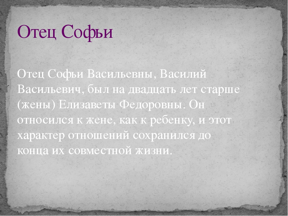 Отец Софьи Отец Софьи Васильевны, Василий Васильевич, был на двадцать лет ста...