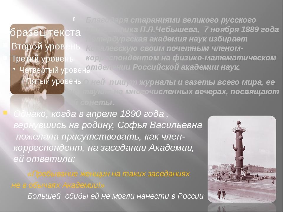 Благодаря стараниями великого русского математика П.Л.Чебышева, 7 ноября 1889...