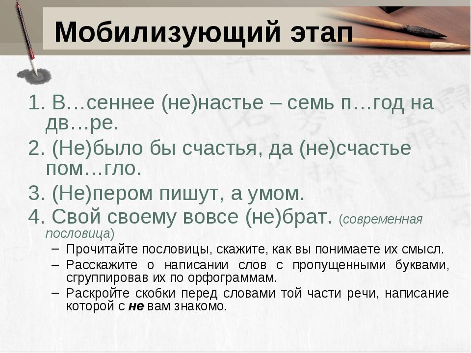 Мобилизующий этап 1. В…сеннее (не)настье – семь п…год на дв…ре. 2. (Не)было б...