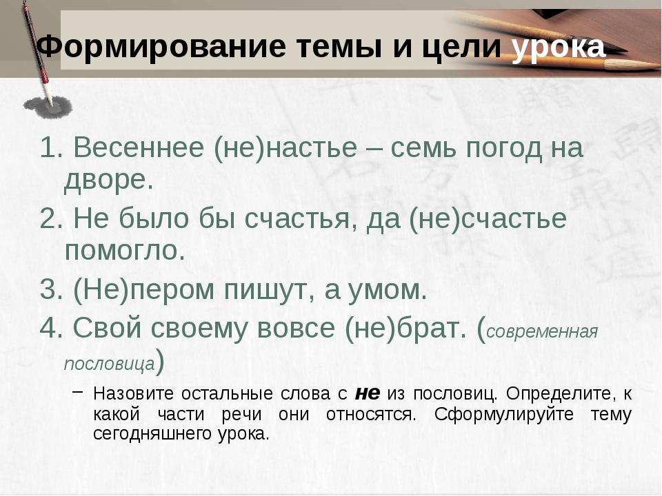 Формирование темы и цели урока 1. Весеннее (не)настье – семь погод на дворе....