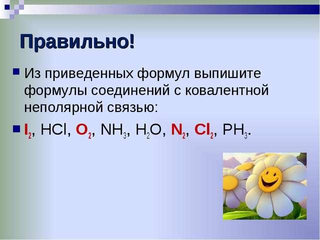 Правильно! Из приведенных формул выпишите формулы соединений с ковалентной не...