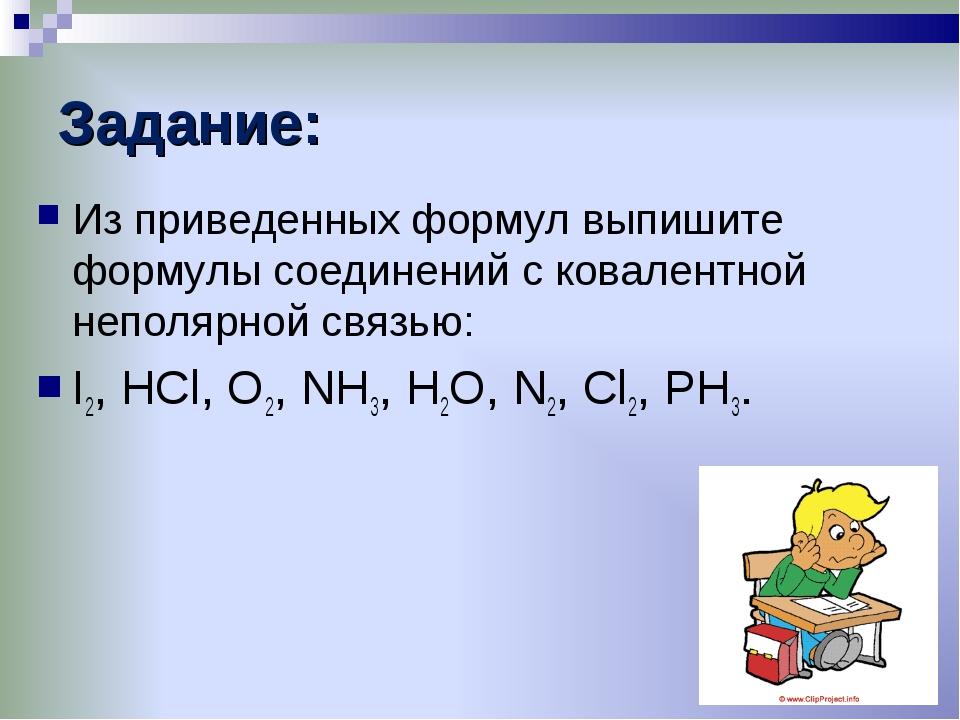 Задание: Из приведенных формул выпишите формулы соединений с ковалентной непо...