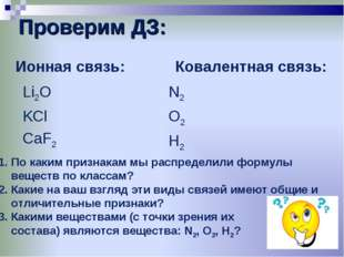 Проверим ДЗ:     Ионная связь: Li2O KCl CaF2   Ковалентная связь: N2 O2