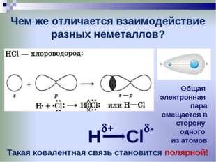 Чем же отличается взаимодействие разных неметаллов? Такая ковалентная связь с