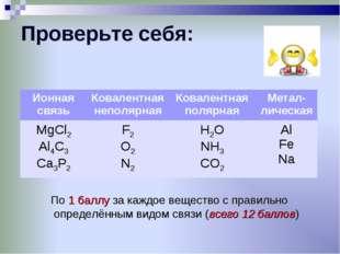 Проверьте себя: По 1 баллу за каждое вещество с правильно определённым видом