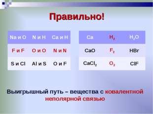 Правильно! Выигрышный путь – вещества с ковалентной неполярной связью Na и O