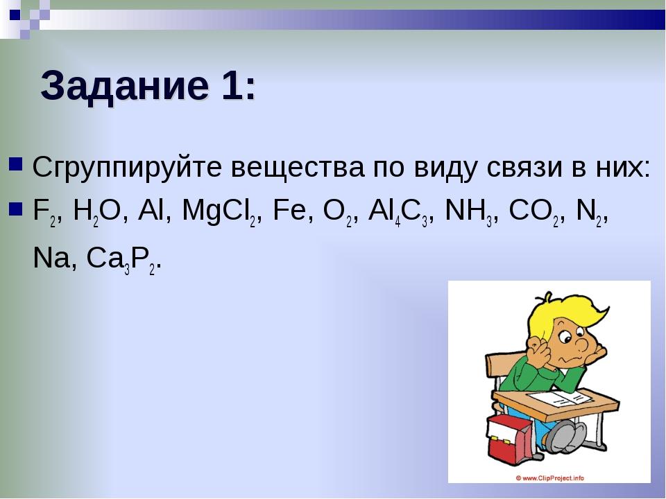 Задание 1: Сгруппируйте вещества по виду связи в них: F2, H2O, Al, MgCl2, Fe,...