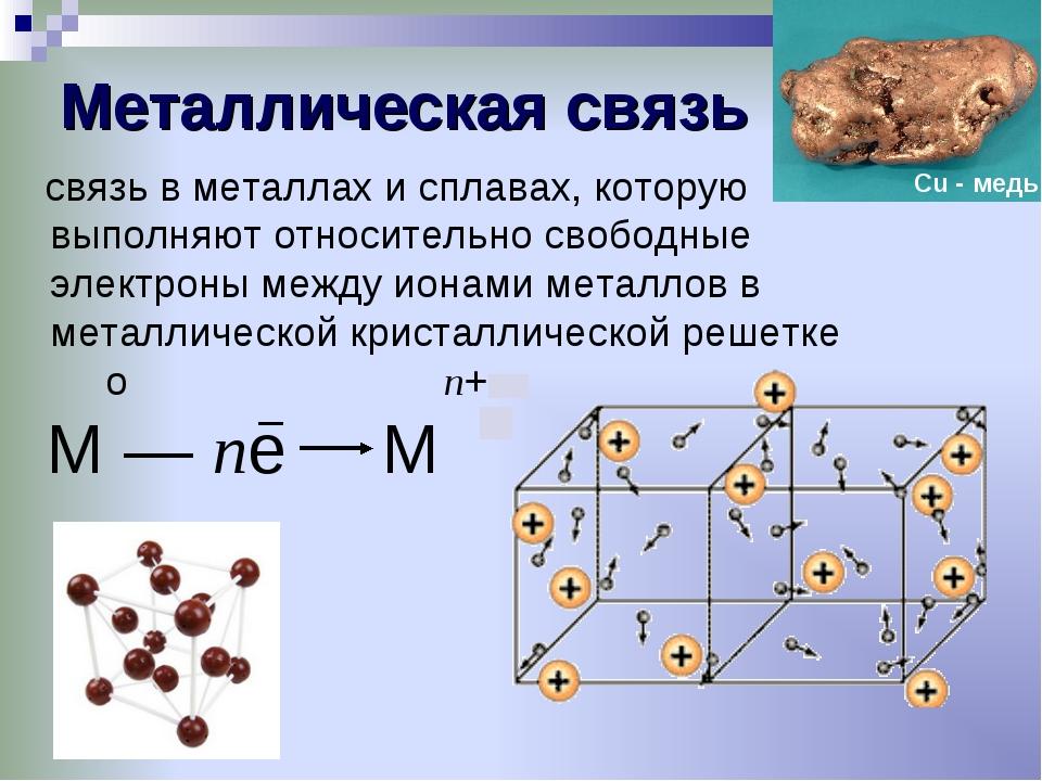 Металлическая связь связь в металлах и сплавах, которую выполняют относительн...