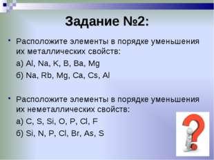 Задание №2: Расположите элементы в порядке уменьшения их металлических свойст