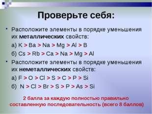 Проверьте себя: Расположите элементы в порядке уменьшения их металлических св