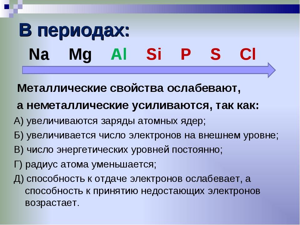 В периодах: Металлические свойства ослабевают, а неметаллические усиливаются,...