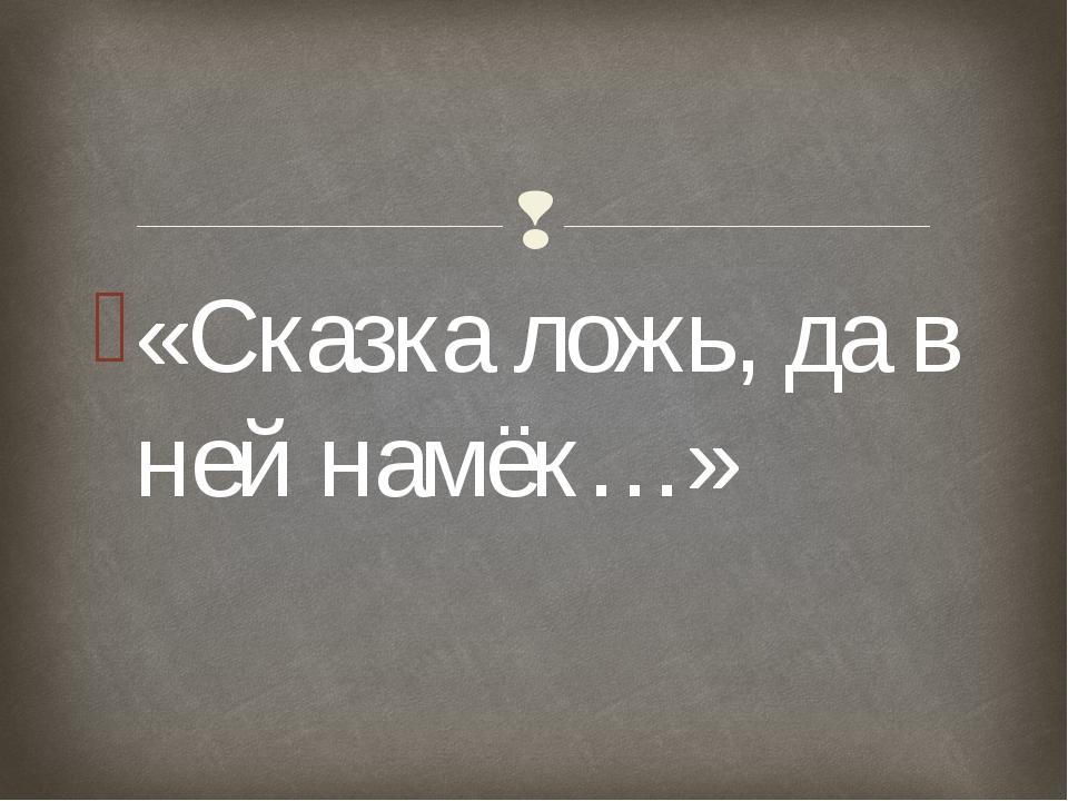 «Сказка ложь, да в ней намёк…» 